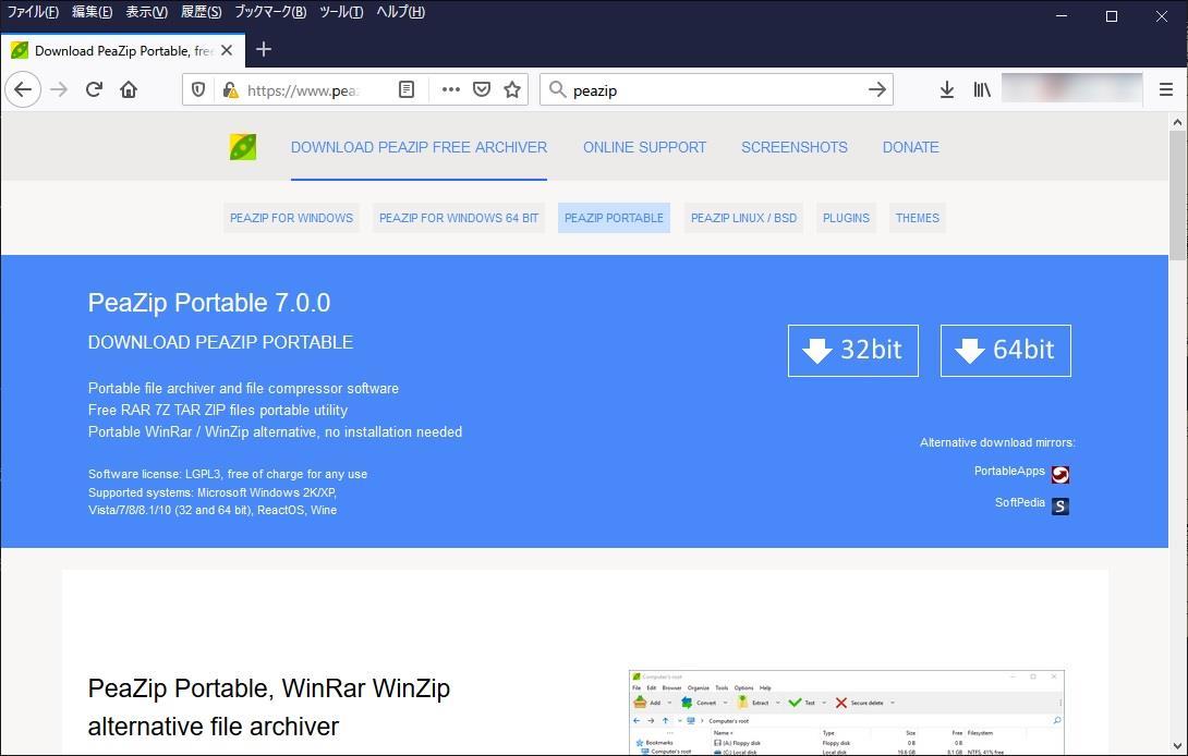 解凍 ソフト 7z ダウンロード